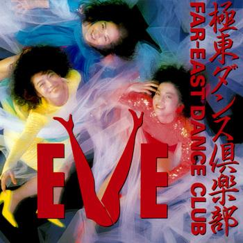 Eve_極東ダンス倶楽部.jpg